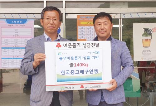 한국중고등학교배구연맹, 불우이웃돕기 성품 전달