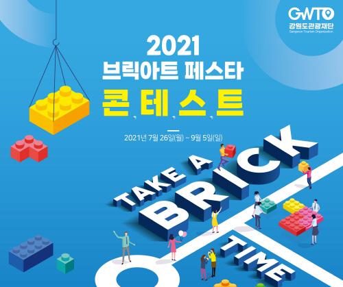 강원도관광재단,브릭아트 페스타 사전 콘테스트 개최