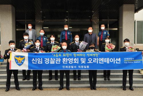 인제경찰서,제307기 신임경찰관 환영식 개최